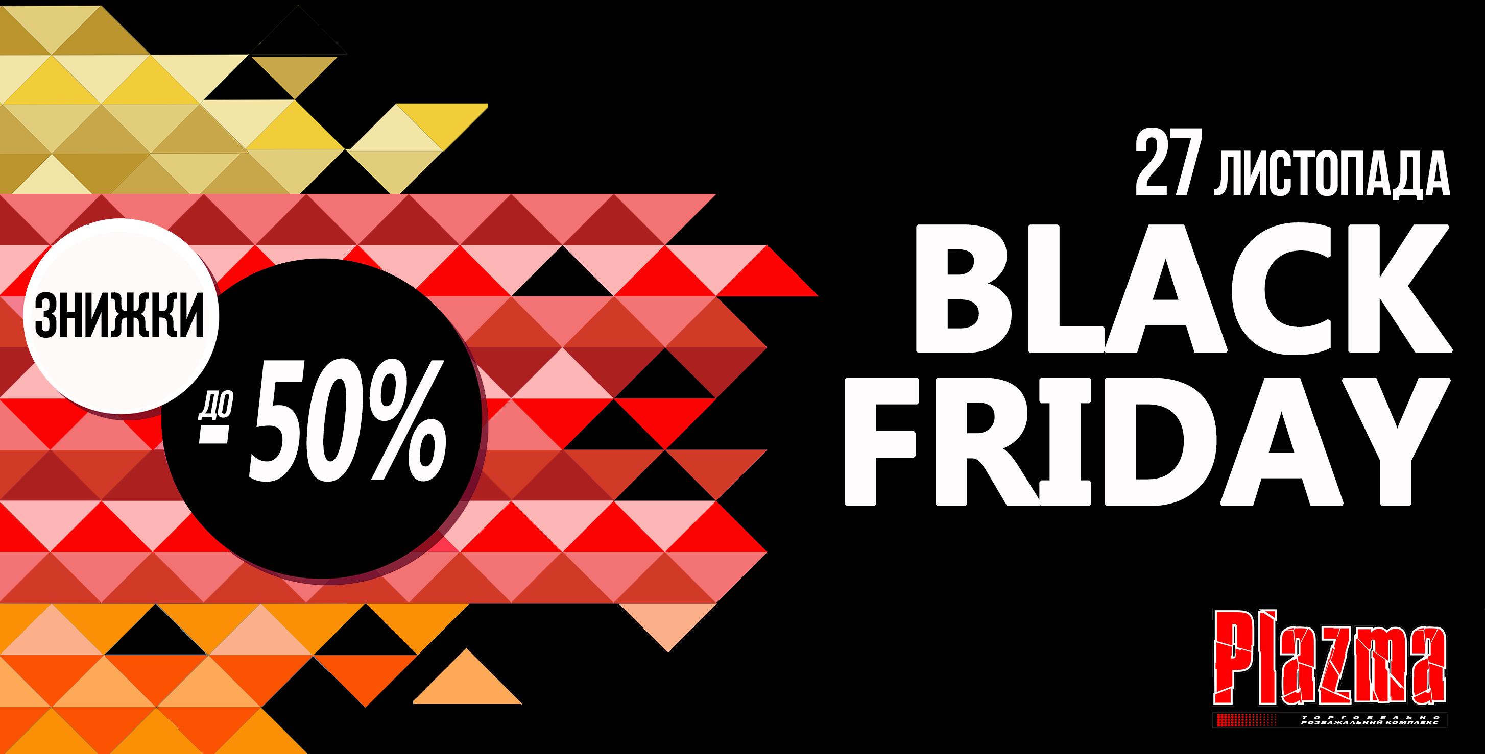 27 листопада - щорічний день глобального розпродажу Black Friday в ТРК  Plazma. Це найулюбленіший день шопоголіків 1a4e6502a6dda