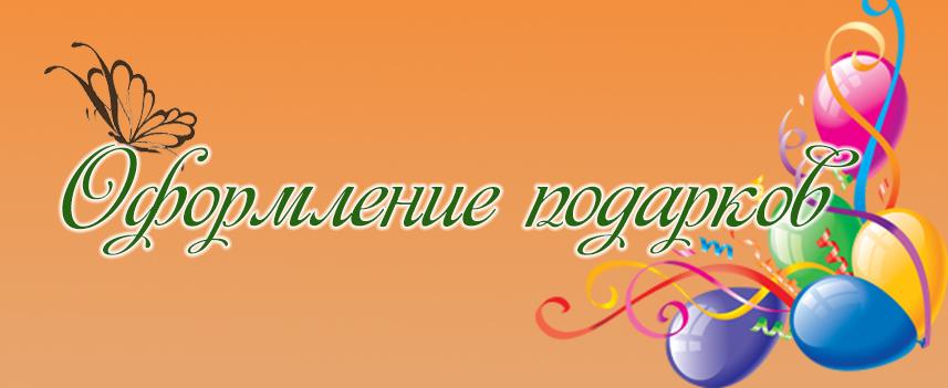 Упаковка подарков   Магазины   Бренды и магазины   Киев ТРК Plazma ... d3c94f2c05e21